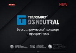 Стеклопакет DS Neutral от STiS по стоимости обычного энергосберегающего стеклопакета